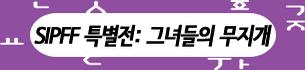 10월 수요단편극장<서울국제프라이드영화제 특별전: 그녀들의 무지개>